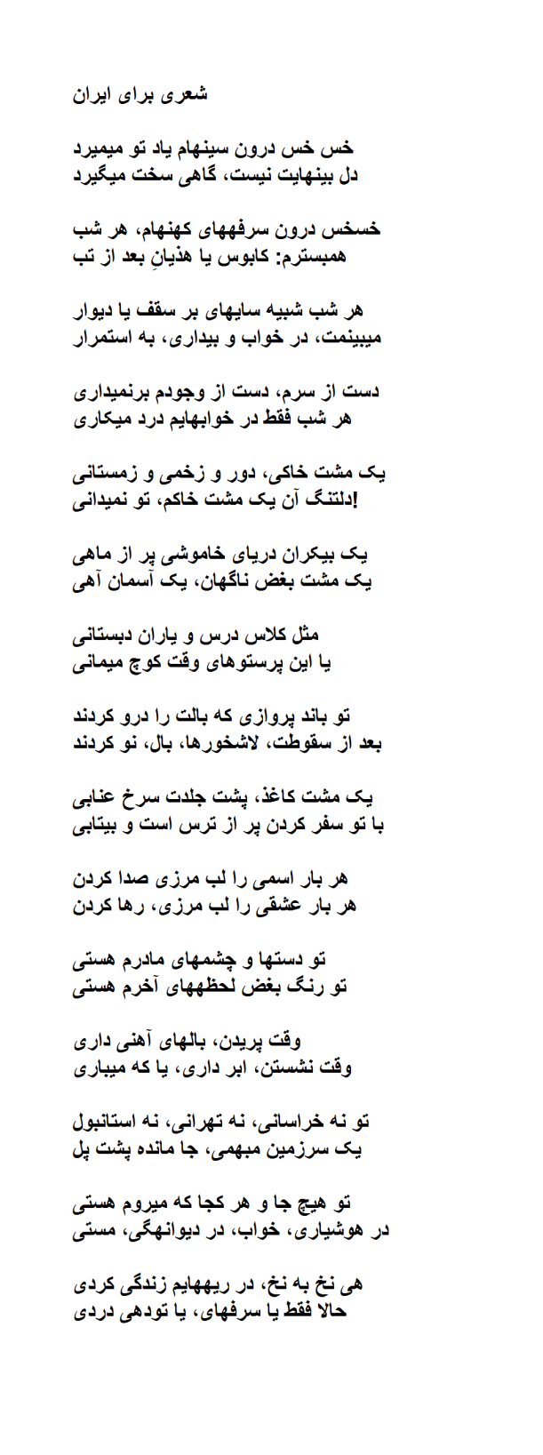A Poem for Iran PNG