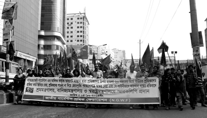 National Garment Workers Federation demonstration in Dhaka